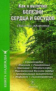 П. Аркадьев, И. Москаленко, С. Березин - Как я вылечил болезни сердца и сосудов