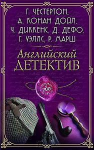 Коллектив авторов -Английский детектив. Лучшее за 200 лет (сборник)