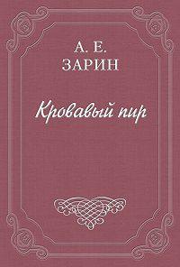 Андрей Зарин -Кровавый пир