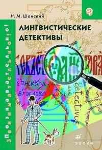 Николай Максимович Шанский -Лингвистические детективы