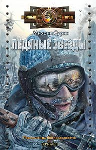 Михаил Сурин - Ледяные звезды