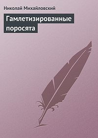 Николай Михайловский -Гамлетизированные поросята