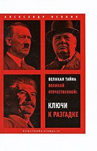 Александр Николаевич Осокин - Великая тайна Великой Отечественной. Ключи к разгадке