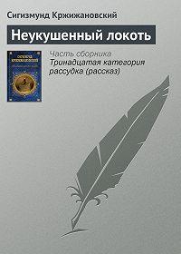 Сигизмунд Кржижановский -Неукушенный локоть
