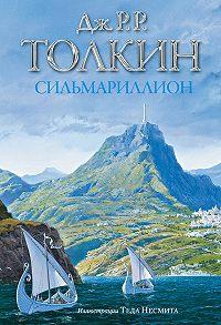 Джон Толкин -Сильмариллион