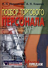 Антон Николаевич Кошелев -Подбор торгового персонала