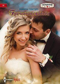 Ребекка Уинтерз -Греческая свадьба