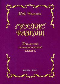 Юрий Александрович Федосюк -Русские фамилии. Популярный этимологический словарь
