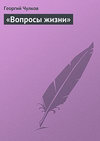 Георгий Чулков -«Вопросы жизни»