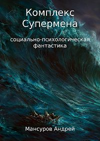 Андрей Мансуров -Комплекс Супермена