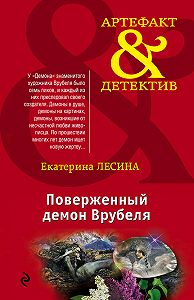 Екатерина Лесина - Поверженный демон Врубеля