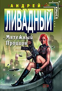 Андрей Ливадный -Мятежный Процион