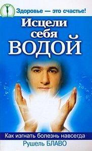 Елена Дорогавцева -Исцели себя водой! Трансформинг судьбы от Рушеля Блаво