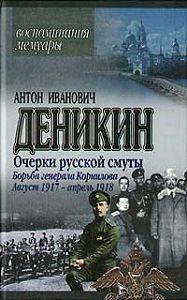 Антон Деникин -Борьба генерала Корнилова. Август 1917 г.– апрель 1918 г.