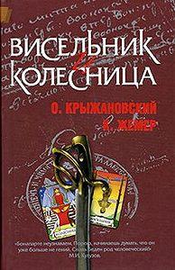 Константин Жемер -Висельник и Колесница