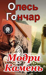Олесь Гончар - Модри Камень