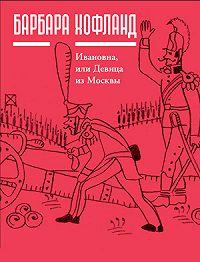 Барбара Хофланд - Ивановна, или Девица из Москвы