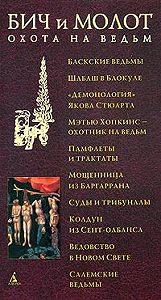 Антология -Бич и молот. Охота на ведьм в XVI-XVIII веках (с иллюстрациями)