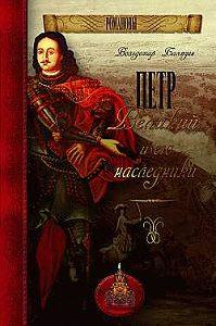 Вольдемар Балязин -Петр Великий и его наследники