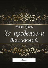 Вадим Ферзь -За пределами вселенной. Поэмы