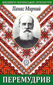 Панас Мирний -Перемудрив
