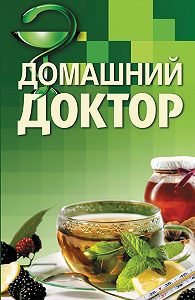 Вера Соловьева -Домашний доктор