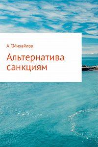 Александр Михайлов -Альтернатива санкциям