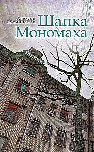 Алексей Лухминский -Шапка Мономаха