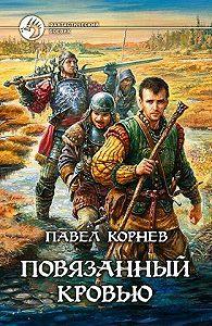 Павел Корнев - Повязанный кровью