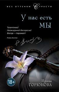 Ирина Горюнова -У нас есть мы