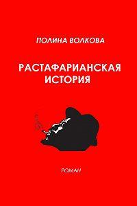 Полина Волкова -Растафарианская история