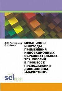 Юлия Локтионова -Механизмы и методы применения инновационных образовательных технологий в процессе преподавания дисциплины «Маркетинг»