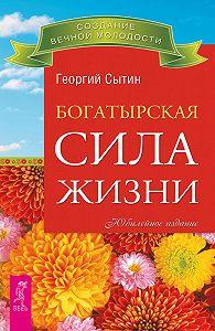 Георгий Николаевич Сытин -Богатырская сила жизни