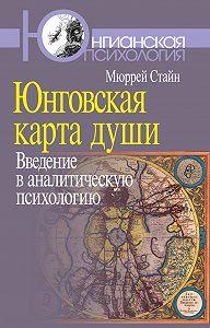 Мюррей Стайн -Юнговская карта души. Введение в аналитическую психологию