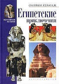 Оливия Кулидж -Египетские приключения