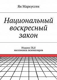 Ян Маркуссен -Национальный воскресный закон. Издано38,8 миллионов экземпляров