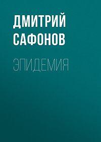Дмитрий Геннадьевич Сафонов -Эпидемия