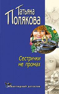 Татьяна Полякова -Сестрички не промах