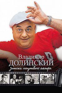 Владимир Долинский -Записки непутевого актера