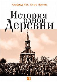 Альфред Кох, Ольга Лапина - История одной деревни