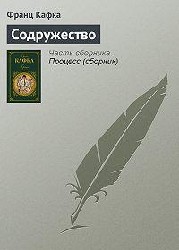 Франц Кафка - Содружество