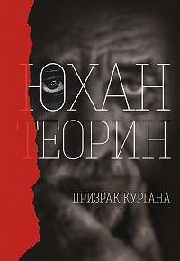 Юхан Теорин -Призрак кургана