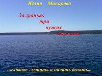 Юлия Макарова -За гранью: три чужих желания