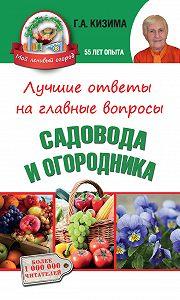 Галина Кизима -Лучшие ответы на главные вопросы садовода и огородника