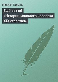 Максим Горький -Ещё раз об «Истории молодого человека XIX столетия»