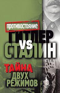 Алексей Крючков - Гитлер vs Сталин. Тайна двух режимов