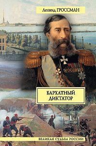 Леонид Гроссман -Бархатный диктатор (сборник)