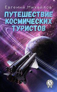 Евгений Михайлов -Путешествие космических туристов