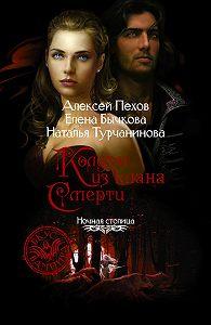 Алексей Пехов -Колдун из клана Смерти