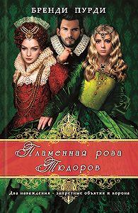 Бренди Пурди -Пламенная роза Тюдоров